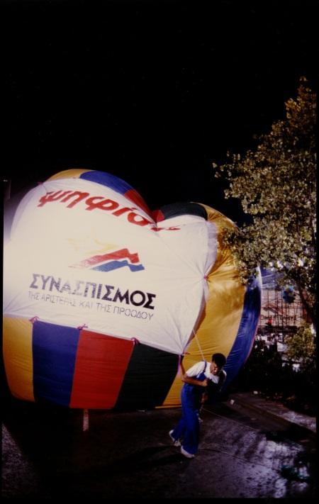 Τα ηρωϊκά πονεμένα χρόνια του Συνασπισμού: όταν ακόμη και το αερόστατο των ελπίδων-ηγεσία Δαμανάκη!-έπρεπε ασήκωτο καθώς ήταν-δεν μπήκε στη Βουλή ο Συνασπισμός το 1993- να το τσουλήσεις στο έδαφος.