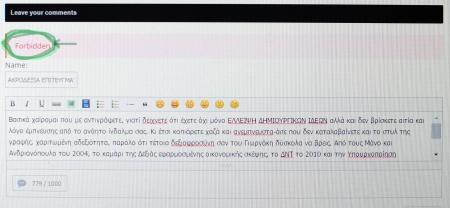 """Τοτελευταίο, ανολοκλήρωτο, σχόλιο στο μπλογκ του Γιωργάκη """"Επίκαιρο""""."""